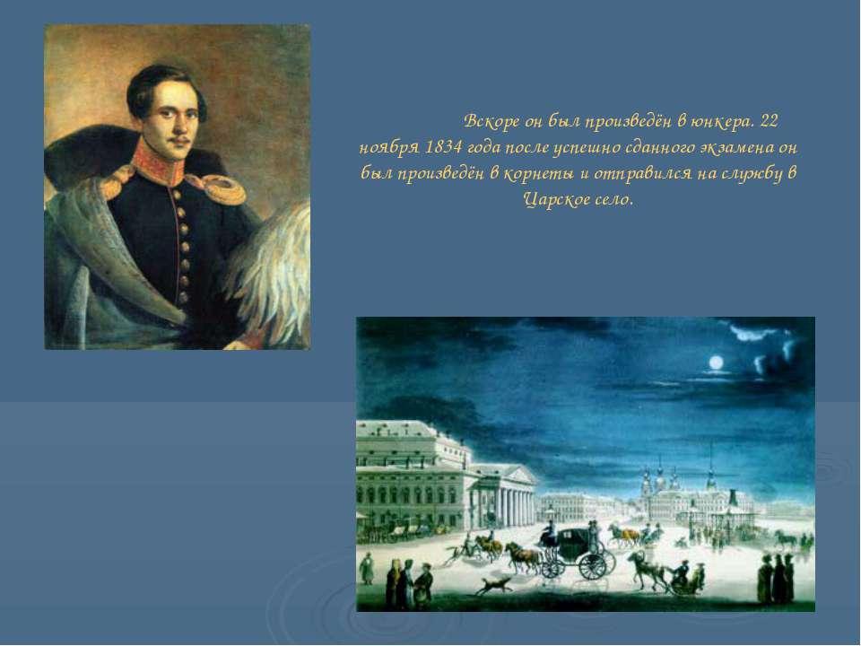 Вскоре он был произведён в юнкера. 22 ноября 1834 года после успешно сданного...