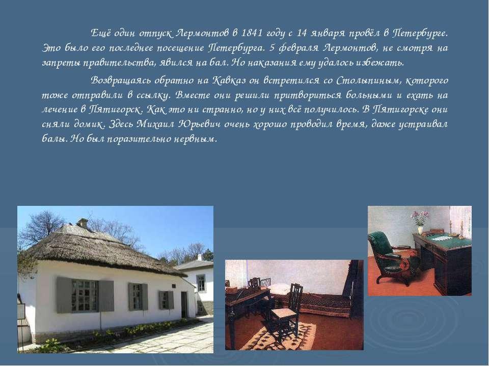 Ещё один отпуск Лермонтов в 1841 году с 14 января провёл в Петербурге. Это бы...