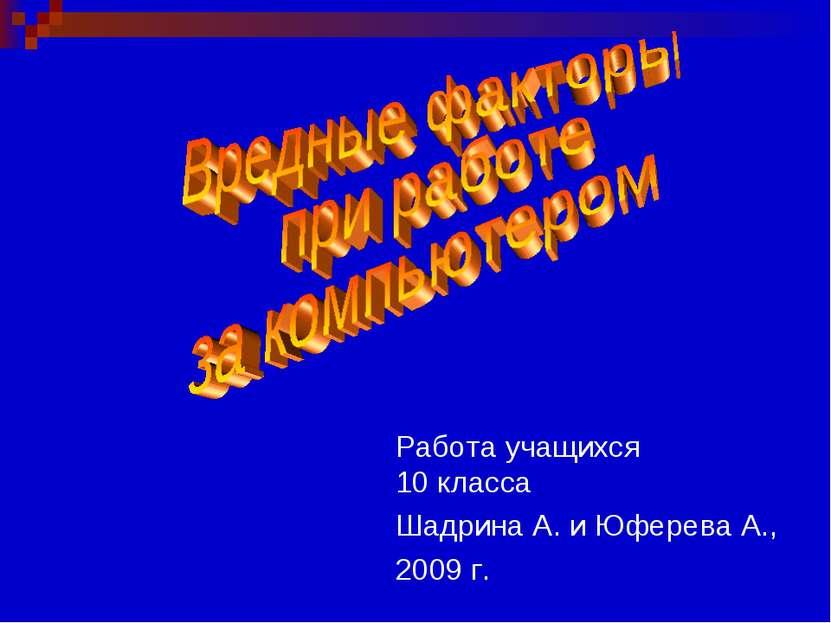 Работа учащихся 10 класса Шадрина А. и Юферева А., 2009 г.