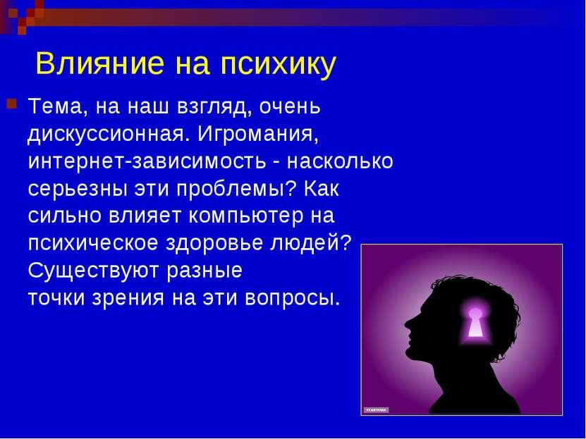 Влияние на психику Тема, на наш взгляд, очень дискуссионная. Игромания, интер...