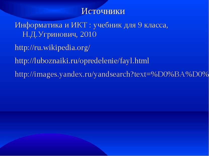 Источники Информатика и ИКТ : учебник для 9 класса, Н.Д.Угринович, 2010 http:...