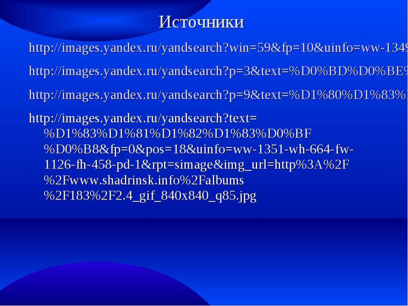 Источники http://images.yandex.ru/yandsearch?win=59&fp=10&uinfo=ww-1349-wh-67...