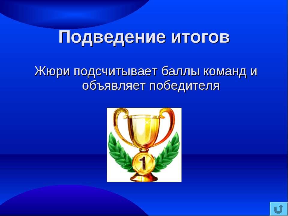 Подведение итогов Жюри подсчитывает баллы команд и объявляет победителя