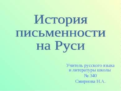 Учитель русского языка и литературы школы № 340 Смирнова Н.А.