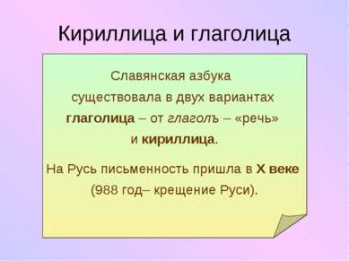 Кириллица и глаголица Славянская азбука существовала в двух вариантах глаголи...
