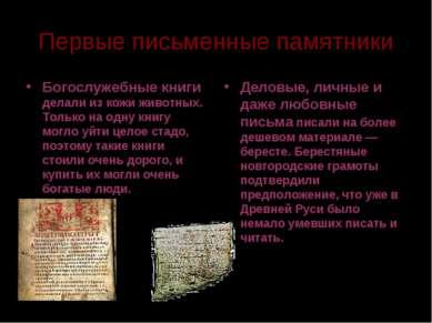 Первые письменные памятники Богослужебные книги делали из кожи животных. Толь...
