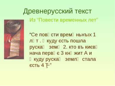 """Древнерусский текст Из """"Повести временных лет"""" """"Се повѣсти времѧньнъıх 1 лѣт ..."""