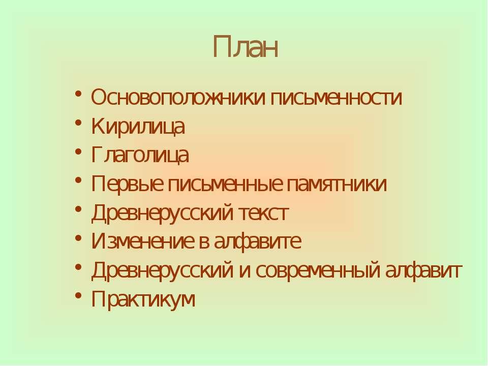 План Основоположники письменности Кирилица Глаголица Первые письменные памятн...