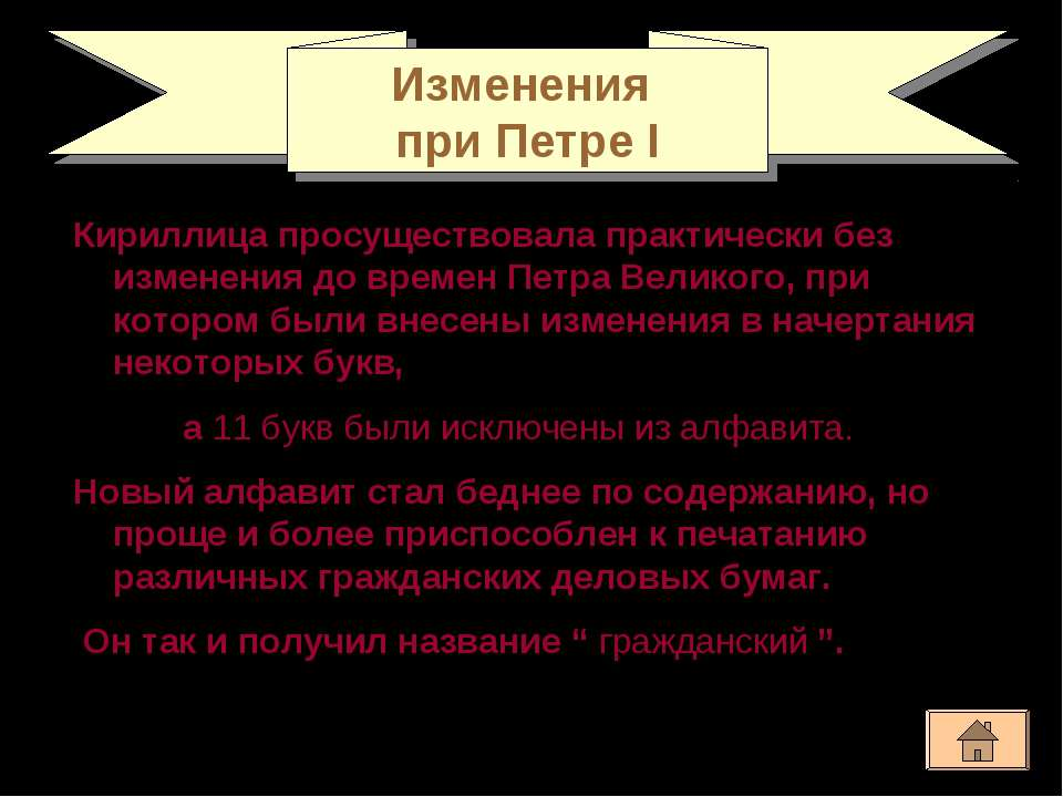 Кириллица просуществовала практически без изменения до времен Петра Великого,...