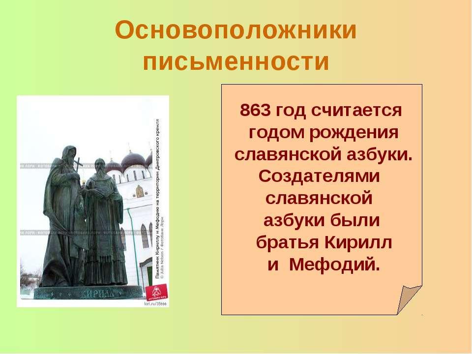 Основоположники письменности 863 год считается годом рождения славянской азбу...