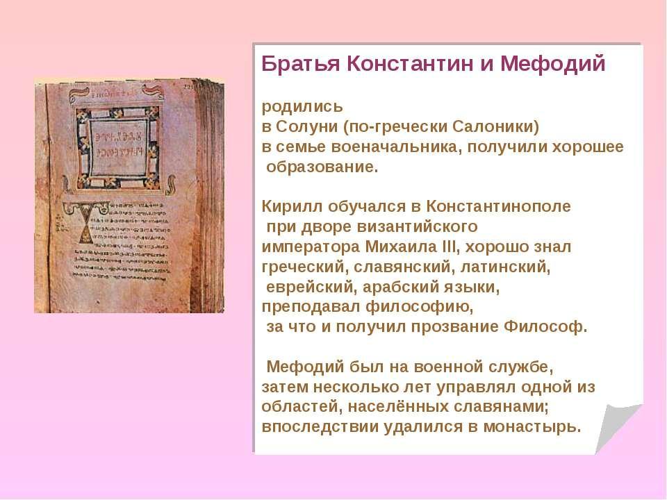Братья Константин и Мефодий родились в Солуни (по-гречески Салоники) в семье ...
