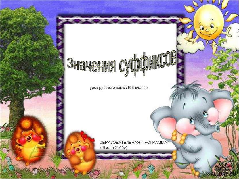 урок русского языка В 5 классе ОБРАЗОВАТЕЛЬНАЯ ПРОГРАММА «Школа 2100»)