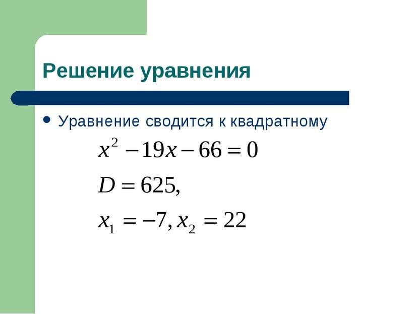 Решение уравнения Уравнение cводится к квадратному