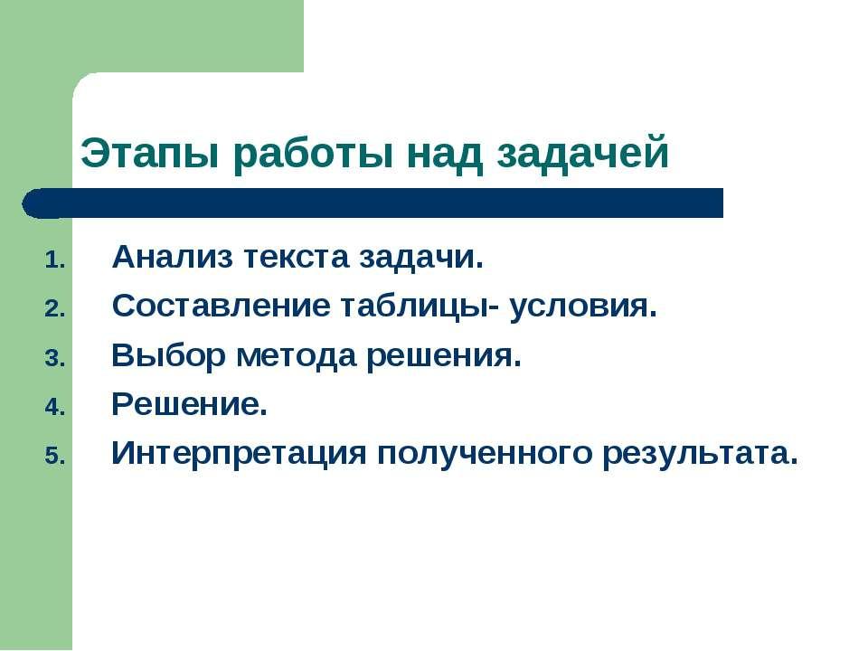 Этапы работы над задачей Анализ текста задачи. Составление таблицы- условия. ...
