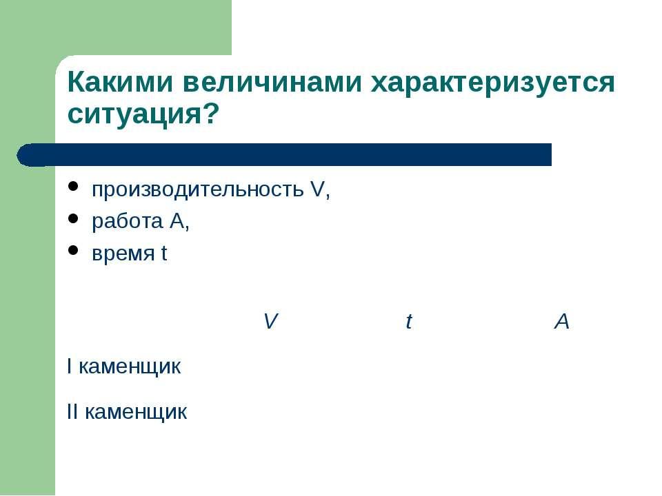 Какими величинами характеризуется ситуация? производительность V, работа А, в...