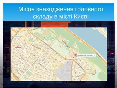 Місце знаходження головного складу в місті Києві