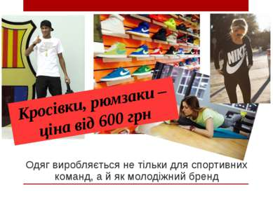 Одяг виробляється не тільки для спортивних команд, а й як молодіжний бренд Кр...
