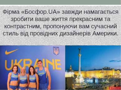 Фірма «Босфор.UA» завжди намагається зробити ваше життя прекрасним та контрас...