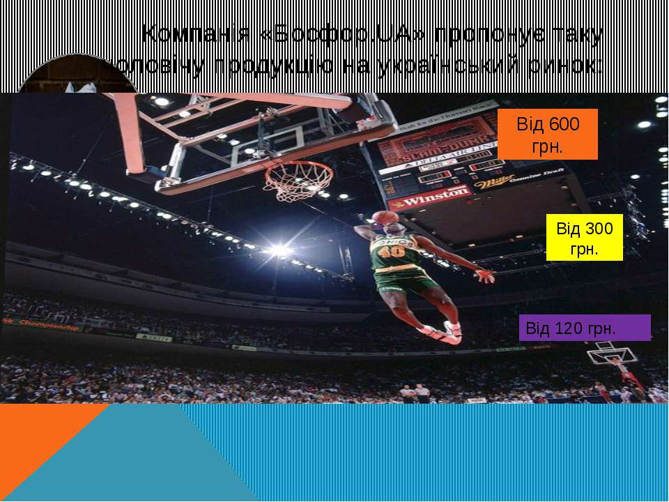 Компанія «Босфор.UA» пропонує таку чоловічу продукцію на український ринок: В...