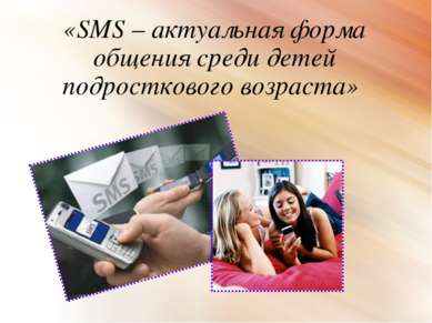 «SMS – актуальная форма общения среди детей подросткового возраста»