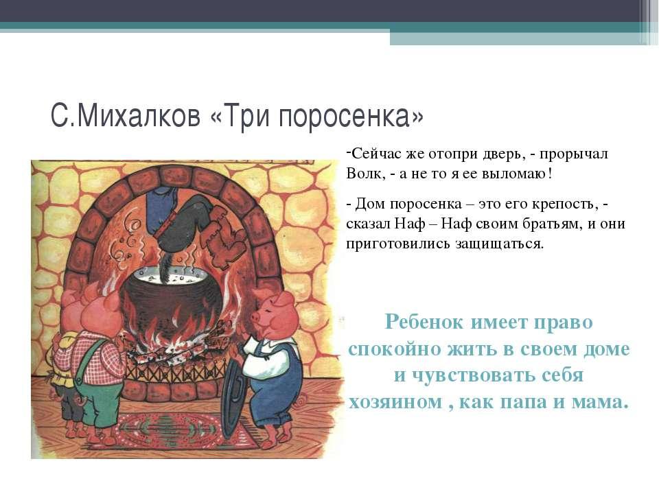 С.Михалков «Три поросенка» Сейчас же отопри дверь, - прорычал Волк, - а не то...