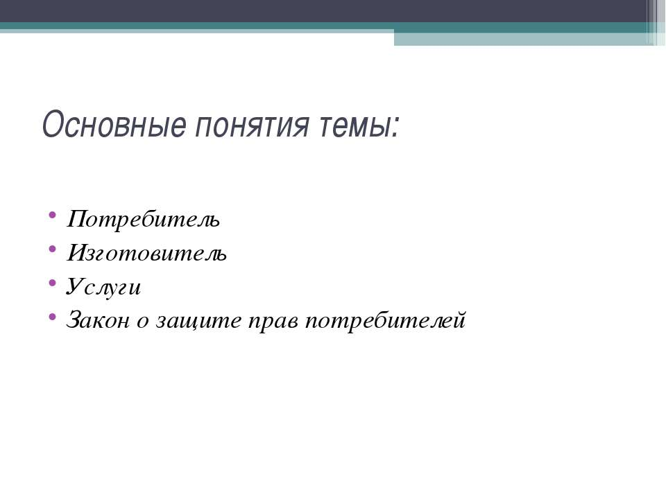 Основные понятия темы: Потребитель Изготовитель Услуги Закон о защите прав по...
