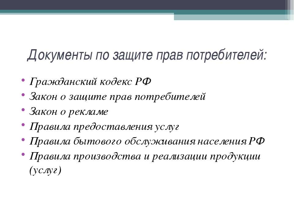 Документы по защите прав потребителей: Гражданский кодекс РФ Закон о защите п...