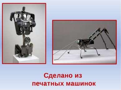Сделано из печатных машинок