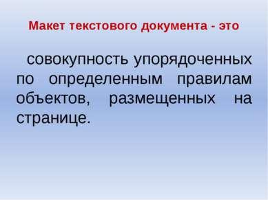 Макет текстового документа - это совокупность упорядоченных по определенным п...