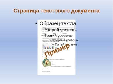 Страница текстового документа Пример