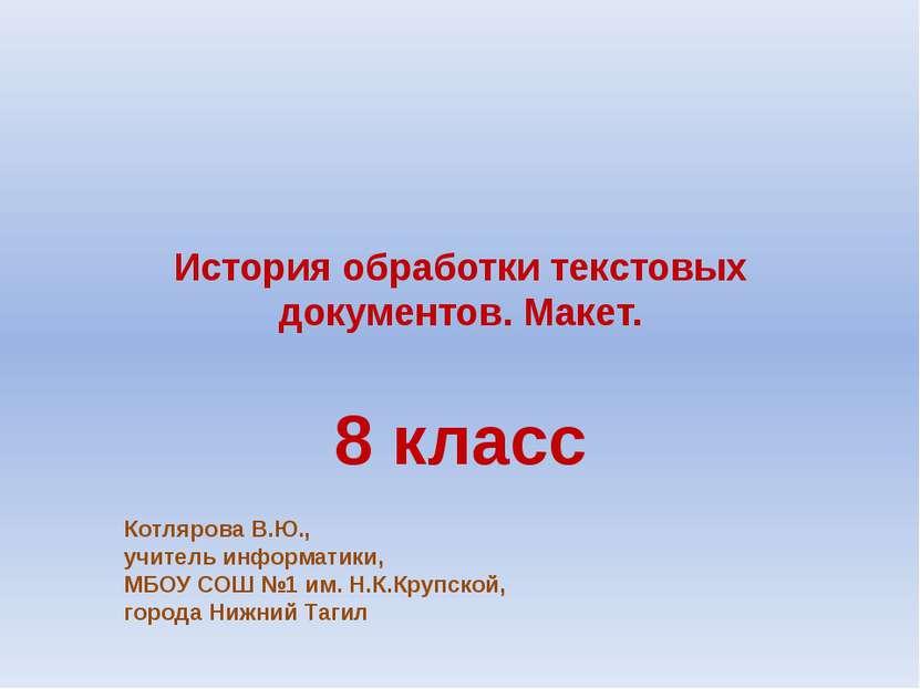 История обработки текстовых документов. Макет. 8 класс Котлярова В.Ю., учител...