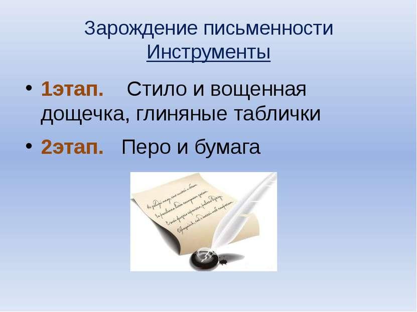 Зарождение письменности Инструменты 1этап. Стило и вощенная дощечка, глиняные...