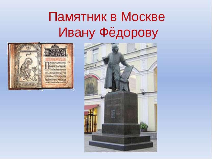 Памятник в Москве Ивану Фёдорову