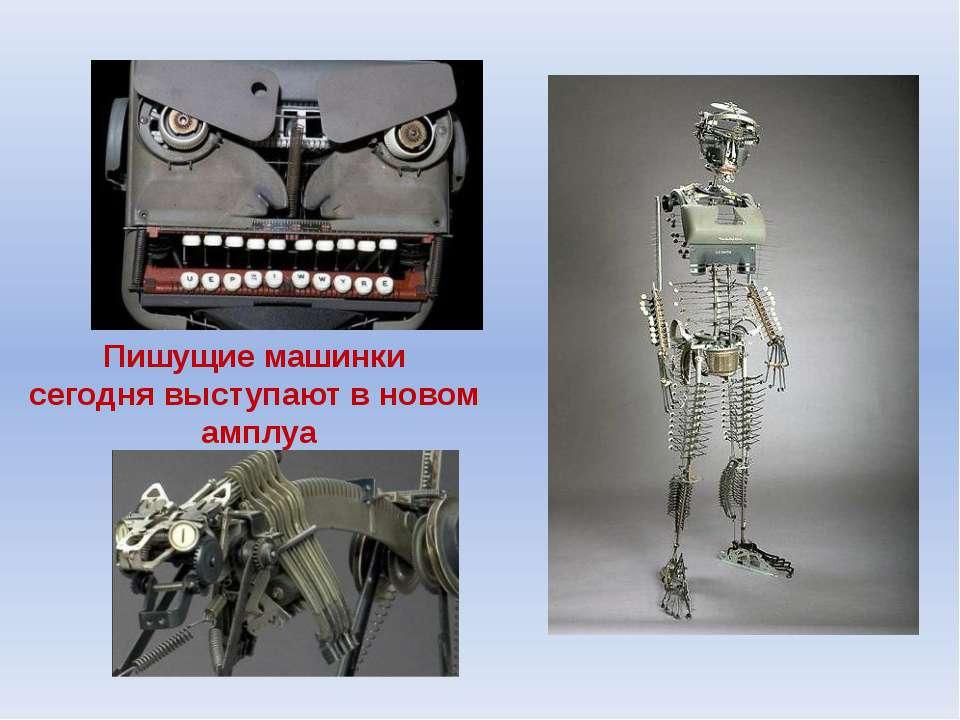 Пишущие машинки сегодня выступают в новом амплуа