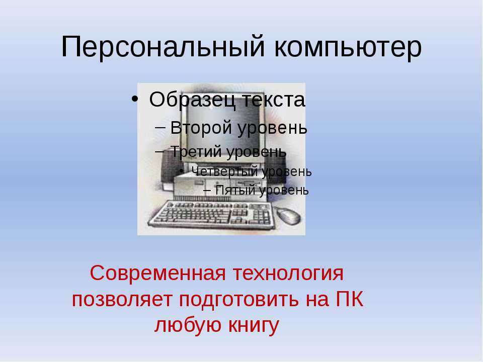 Персональный компьютер Современная технология позволяет подготовить на ПК люб...
