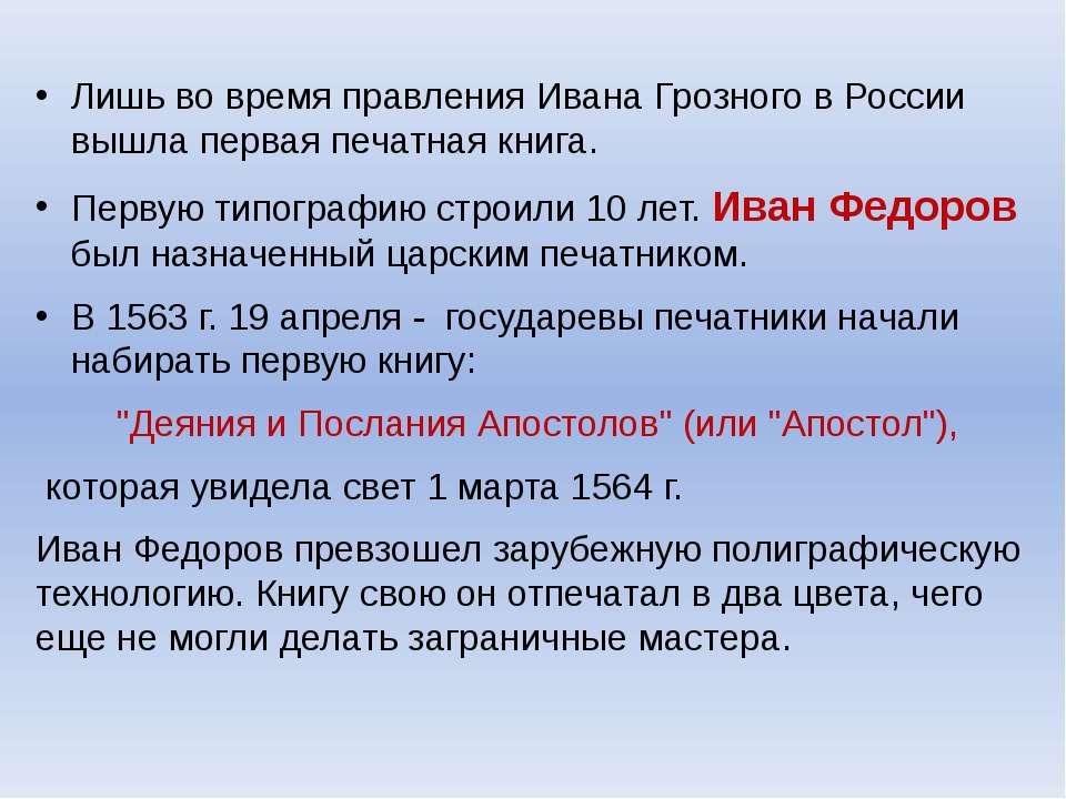 Лишь во время правления Ивана Грозного в России вышла первая печатная книга. ...