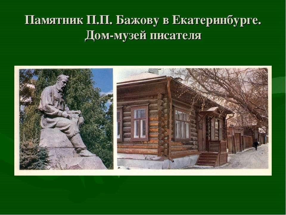 Памятник П.П. Бажову в Екатеринбурге. Дом-музей писателя