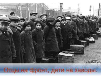Отцы на фронт, дети на заводы.