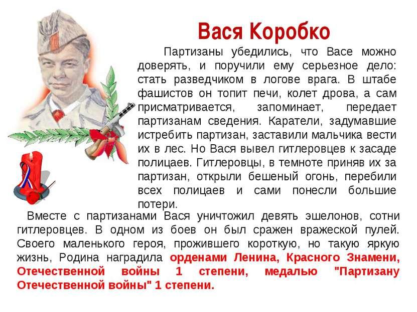 Вместе с партизанами Вася уничтожил девять эшелонов, сотни гитлеровцев. В ...