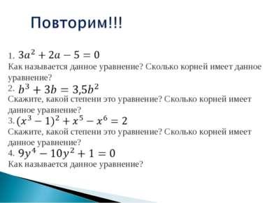 1. Как называется данное уравнение? Сколько корней имеет данное уравнение? 2....