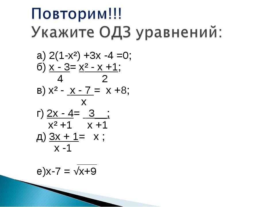 а) 2(1-х²) +3х -4 =0; б) х - 3= х² - х +1; 4 2 в) х² - х - 7 = х +8; х г) 2х ...