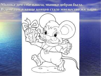 Мышка дом себе нашла, мышка добрая была. В доме том в конце концов стало множ...