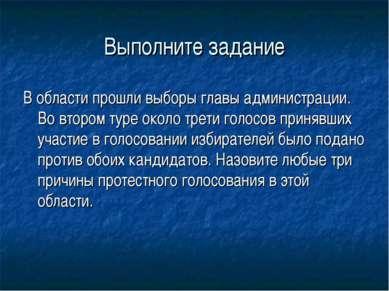 Выполните задание В области прошли выборы главы администрации. Во втором туре...