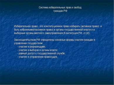 Система избирательных прав и свобод граждан РФ Избирательное право - это конс...