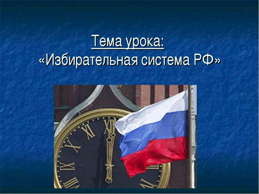 Тема урока: «Избирательная система РФ»