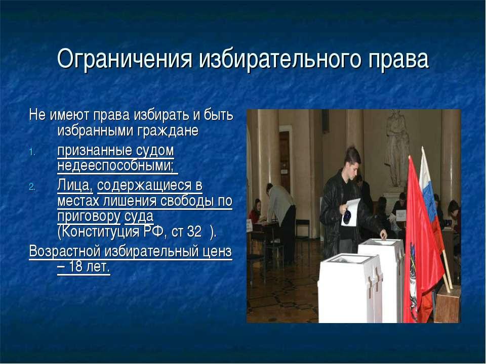 Ограничения избирательного права Не имеют права избирать и быть избранными гр...
