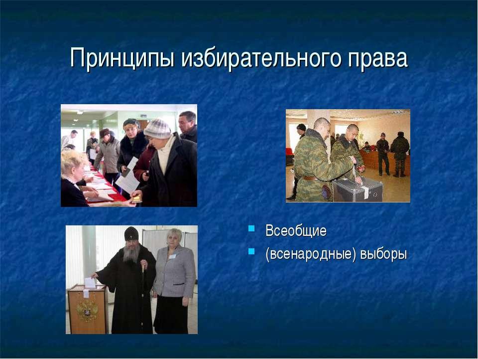 Принципы избирательного права Всеобщие (всенародные) выборы