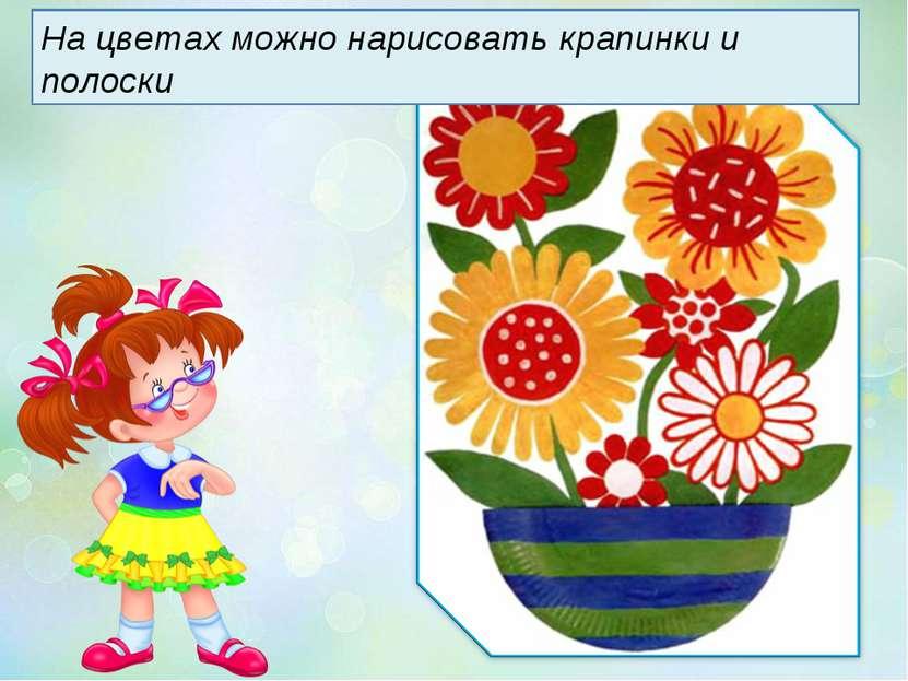 На цветах можно нарисовать крапинки и полоски