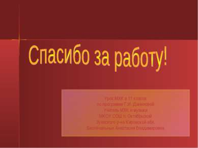 Урок МХК в 11 классе по программе Г.И. Даниловой Учитель МХК и музыки МКОУ СО...