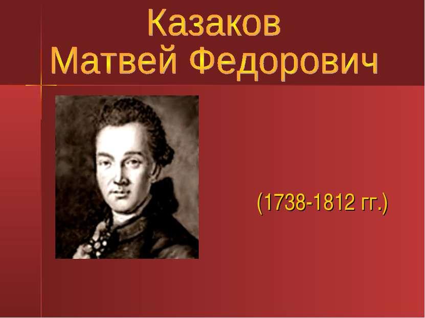 (1738-1812 гг.)